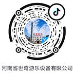 世(shi)奇(qi)游樂設備抖音
