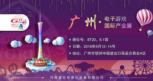 世奇游乐2018GTI广州电子游戏国际产业展